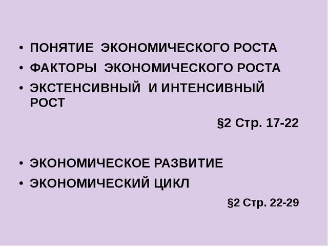 ПОНЯТИЕ ЭКОНОМИЧЕСКОГО РОСТА ФАКТОРЫ ЭКОНОМИЧЕСКОГО РОСТА ЭКСТЕНСИВНЫЙ И ИНТЕ...