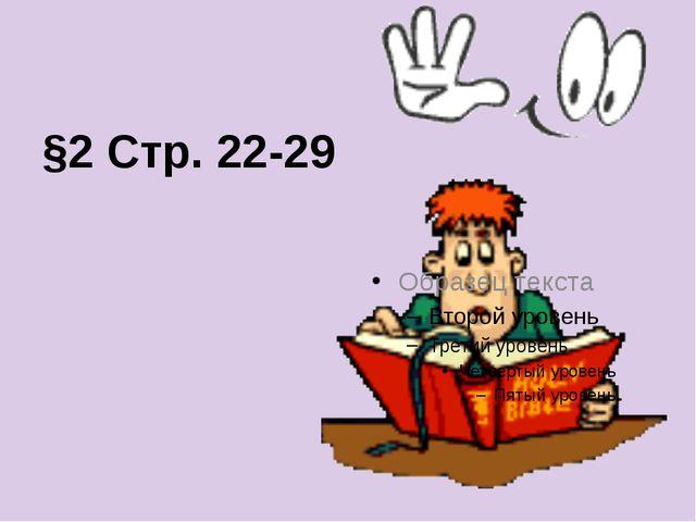§2 Стр. 22-29