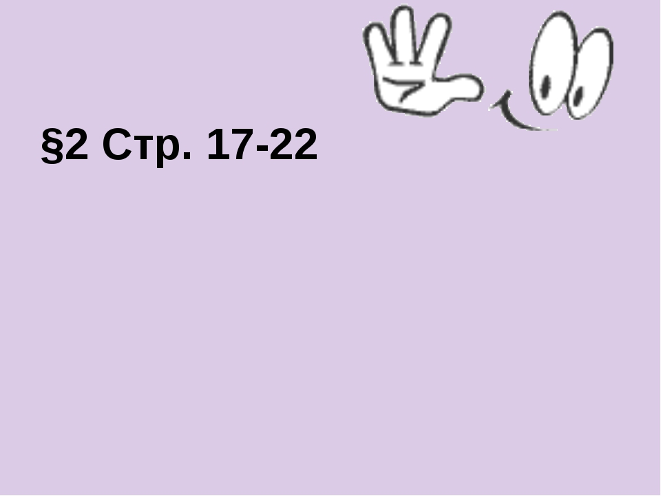 §2 Стр. 17-22