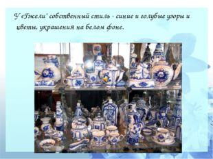 """У «Гжели"""" собственный стиль - синие и голубые узоры и цветы, украшения на бе"""