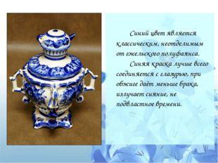 Синий цвет является классическим, неотделимым от гжельского полуфаянса.