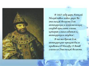 """В 1663 году царь Алексей Михайлович издал указ """"во гжельской волости для"""