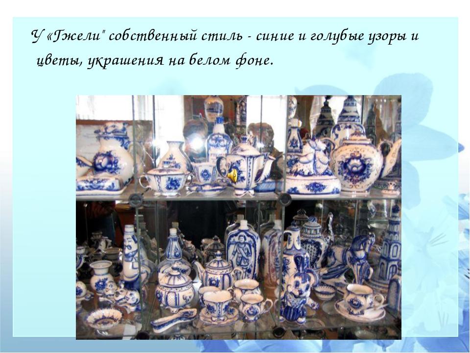 """У «Гжели"""" собственный стиль - синие и голубые узоры и цветы, украшения на бе..."""
