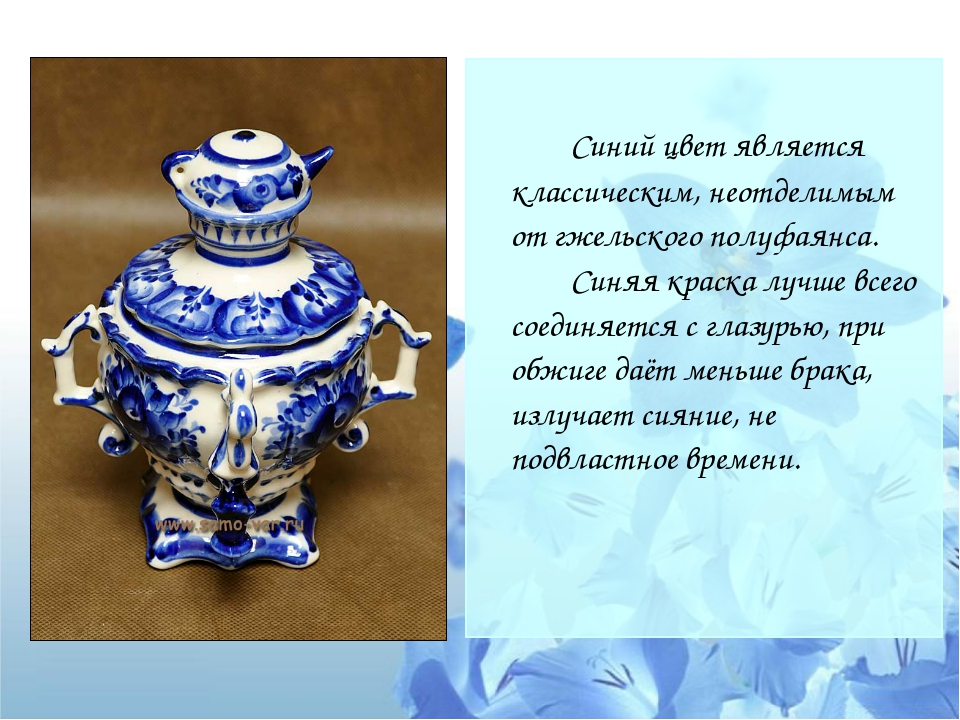 Синий цвет является классическим, неотделимым от гжельского полуфаянса....