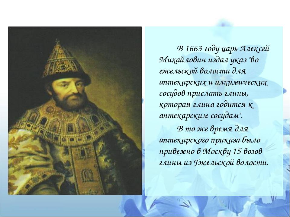 """В 1663 году царь Алексей Михайлович издал указ """"во гжельской волости для..."""