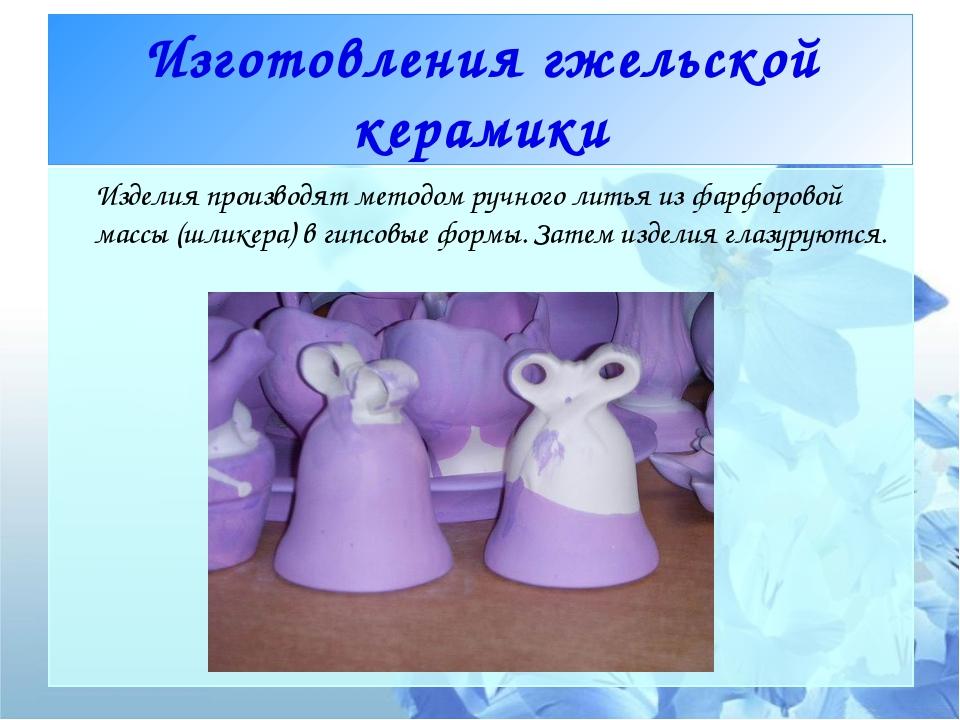 Изготовления гжельской керамики Изделия производят методом ручного литья из...
