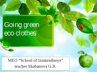 "Going green eco clothes MEO ""School of Izumrudnoye"" teacher Shabanova G.R."