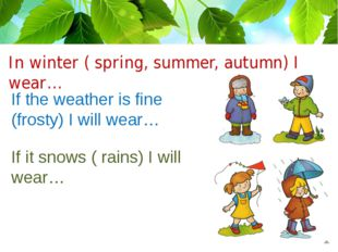 In winter ( spring, summer, autumn) I wear… If the weather is fine (frosty) I