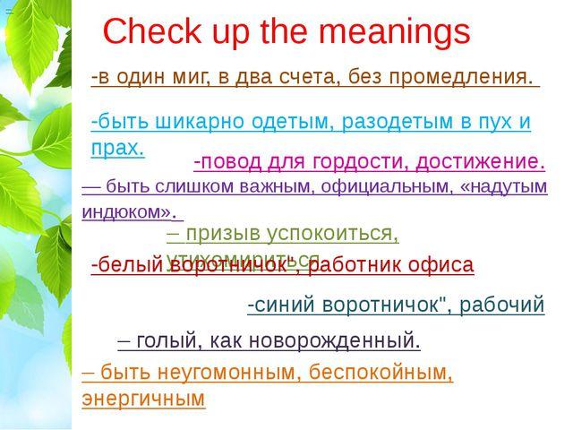 Check up the meanings -в один миг, в два счета, без промедления. -быть шикарн...