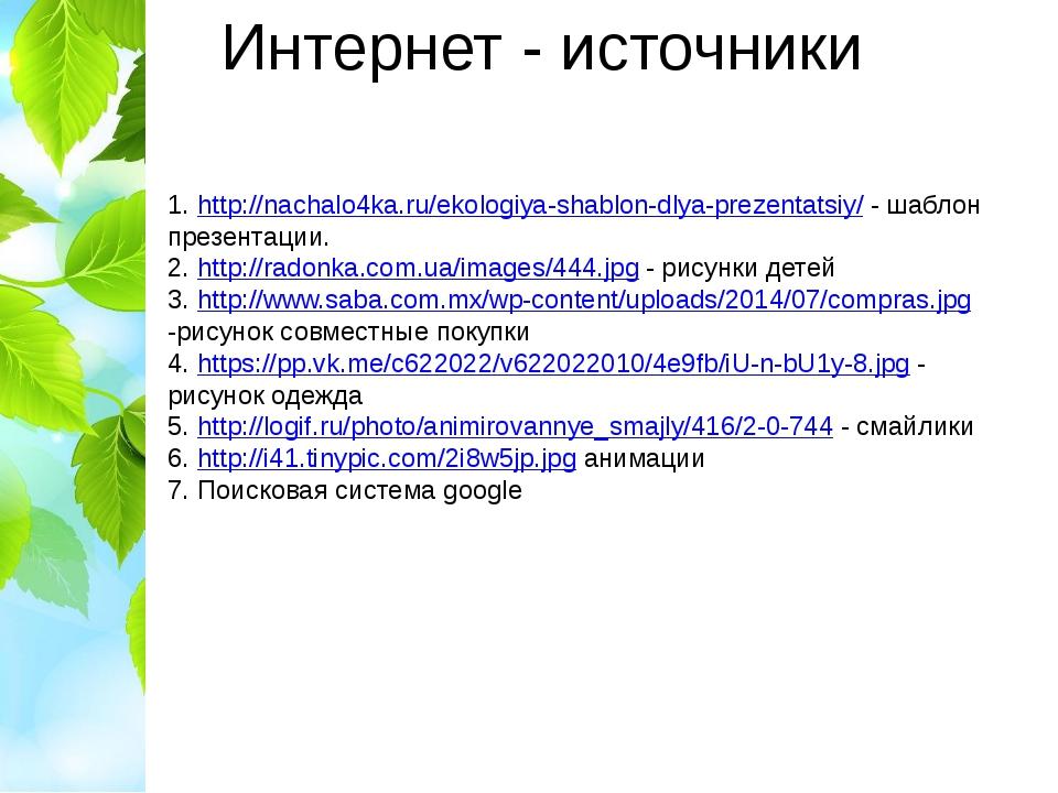 Интернет - источники 1. http://nachalo4ka.ru/ekologiya-shablon-dlya-prezentat...
