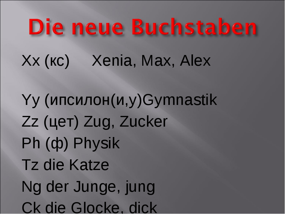 Xx (кс) Xenia, Max, Alex Yy (ипсилон(и,у)Gymnastik Zz (цет) Zug, Zucker Ph (ф...