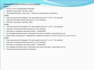 Рекомендуемые диагностические тесты и методики 1Класс Беседа о школе (модифик