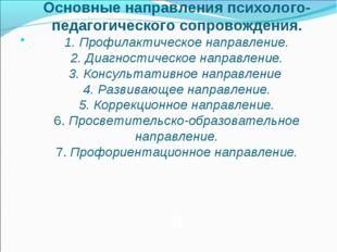 Основные характеристики нового стандарта Основные направления психолого-педаг