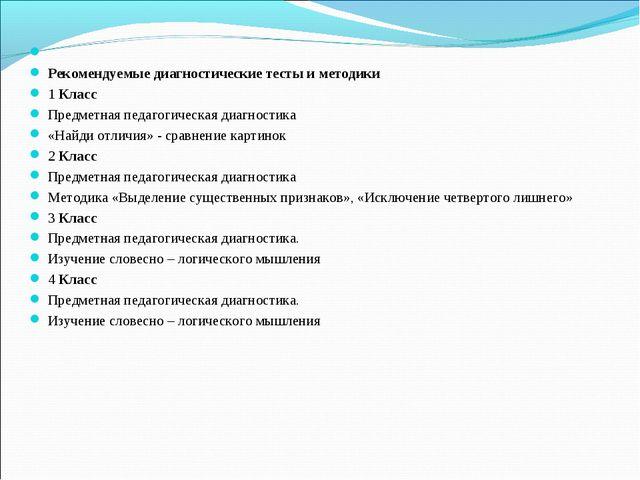 Рекомендуемые диагностические тесты и методики 1 Класс Предметная педагогиче...