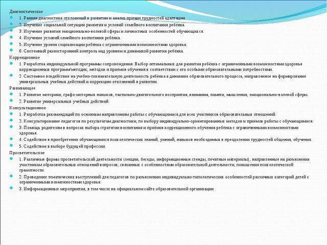 Диагностическое 1. Ранняя диагностика отклонений в развитии и анализ причин т...