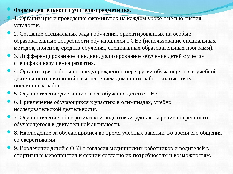 Формы деятельности учителя-предметника. 1. Организация и проведение физминуто...