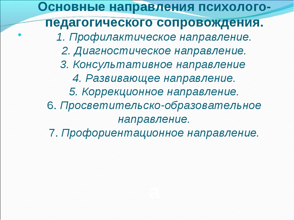 Основные характеристики нового стандарта Основные направления психолого-педаг...