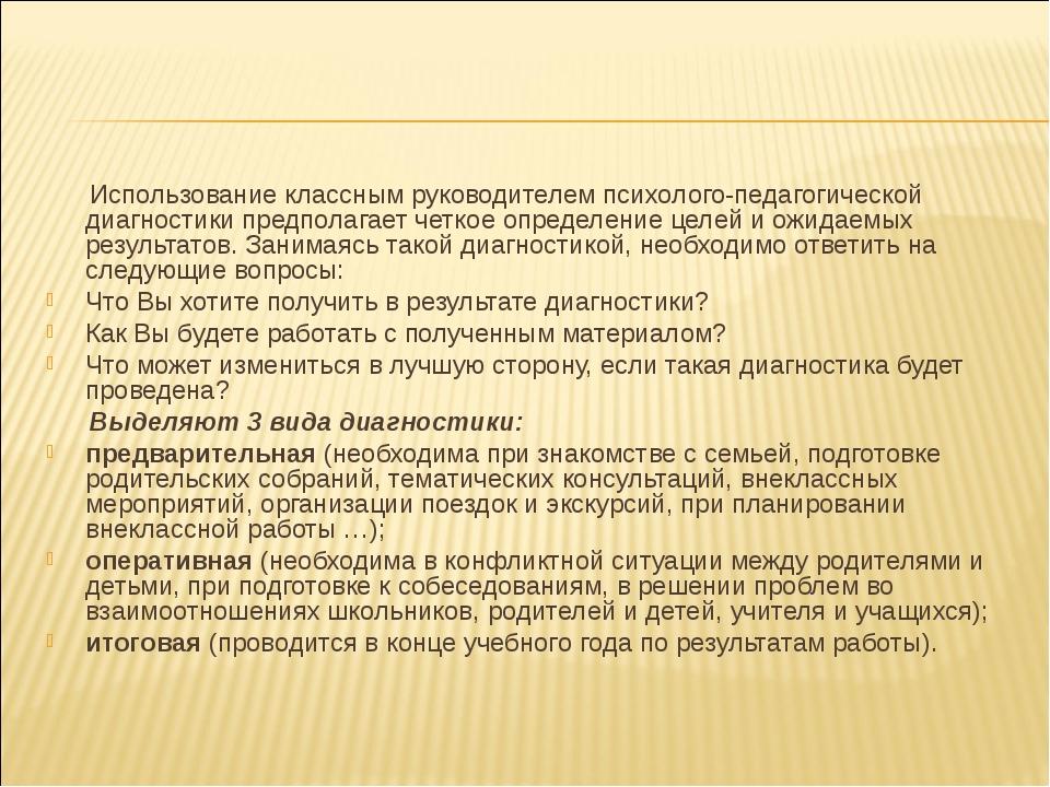 Использование классным руководителем психолого-педагогической диагностики пр...