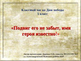 Автор презентации: Диденко О.Б., учитель МОУСОШ №9 ст. Александровской Майско