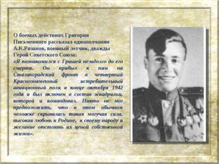 О боевых действиях Григория Письменного рассказал однополчанин А.К.Рязанов, в