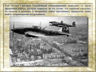 Как летчик Григорий Письменный самоотверженно выполнял ту часть фронтовой раб