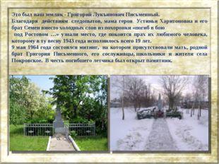 Это был наш земляк - Григорий Лукъянович Письменный. Благодаря действиям сле