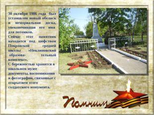 30 октября 1986 года был установлен новый обелиск и мемориальная доска, увеко