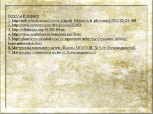 Ресурсы Интернет: 1. http://nok-school.ucoz.ru/news/grigorij_lukjanovich_pism