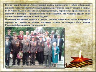 Вся история Великой Отечественной войны представляет собой небывалый героизм