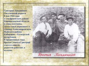 Григорий Лукъянович Письменный родился 8 мая 1924 года в Онуфриевском районе