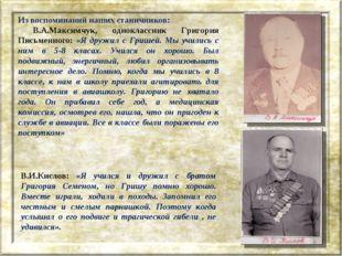 Из воспоминаний наших станичников: В.А.Максимчук, одноклассник Григория Письм