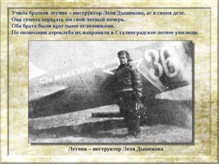 Учила братьев летчик – инструктор Леля Дышекова, ас в своем деле. Она сумела