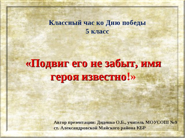 Автор презентации: Диденко О.Б., учитель МОУСОШ №9 ст. Александровской Майско...