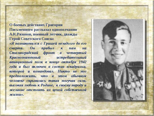 О боевых действиях Григория Письменного рассказал однополчанин А.К.Рязанов, в...