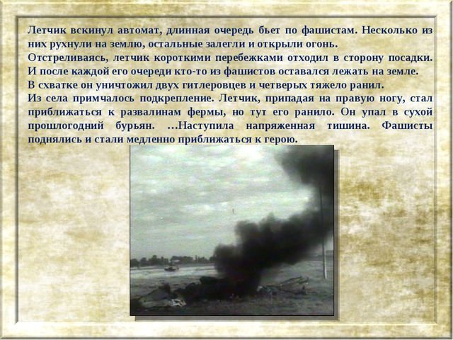 Летчик вскинул автомат, длинная очередь бьет по фашистам. Несколько из них ру...
