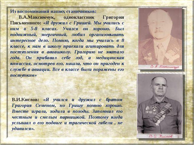 Из воспоминаний наших станичников: В.А.Максимчук, одноклассник Григория Письм...