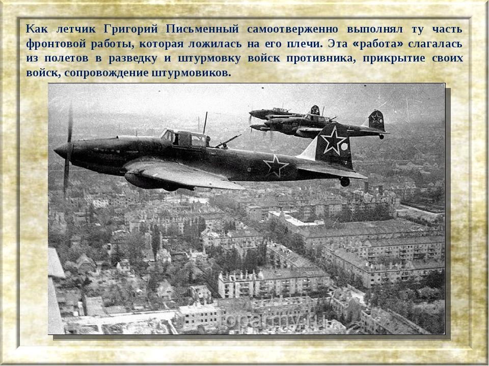 Как летчик Григорий Письменный самоотверженно выполнял ту часть фронтовой раб...