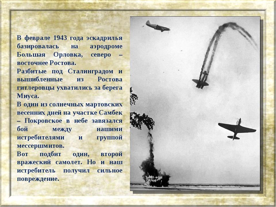 В феврале 1943 года эскадрилья базировалась на аэродроме Большая Орловка, сев...