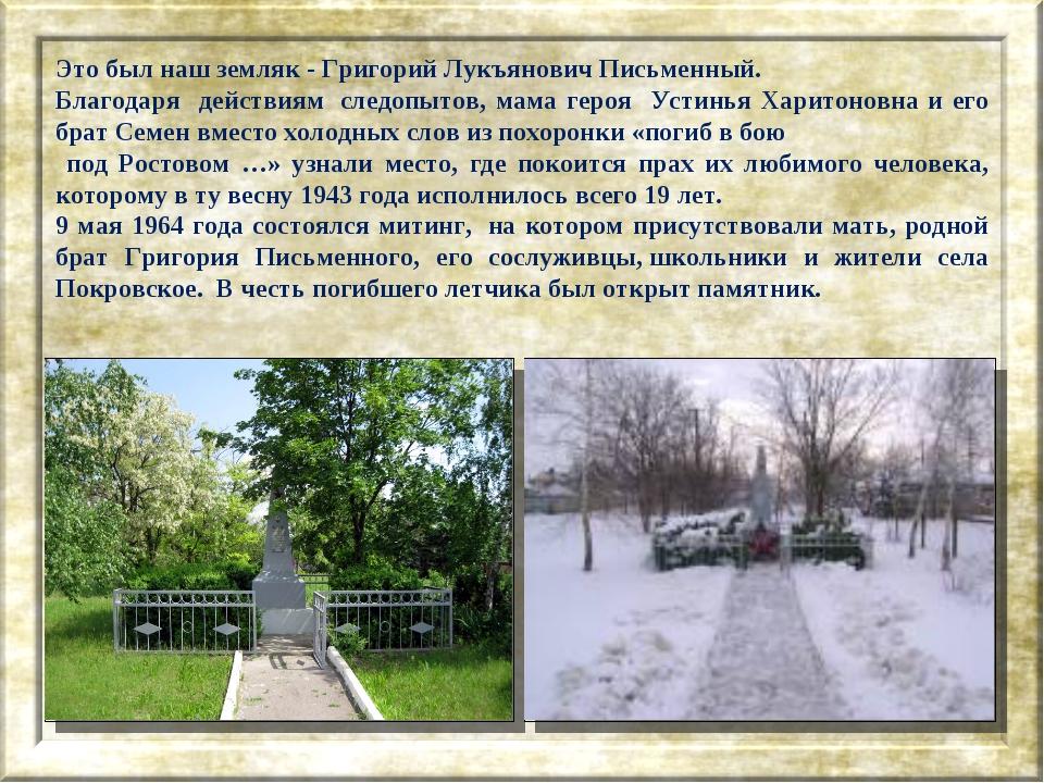 Это был наш земляк - Григорий Лукъянович Письменный. Благодаря действиям сле...