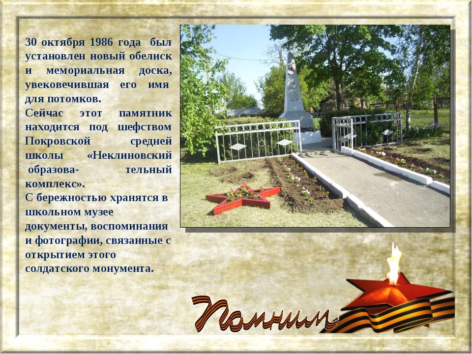 30 октября 1986 года был установлен новый обелиск и мемориальная доска, увеко...