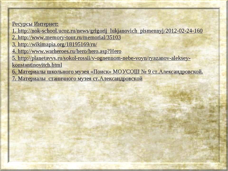 Ресурсы Интернет: 1. http://nok-school.ucoz.ru/news/grigorij_lukjanovich_pism...