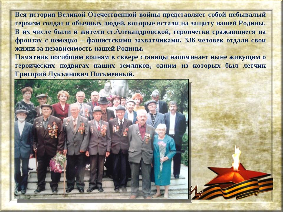 Вся история Великой Отечественной войны представляет собой небывалый героизм...