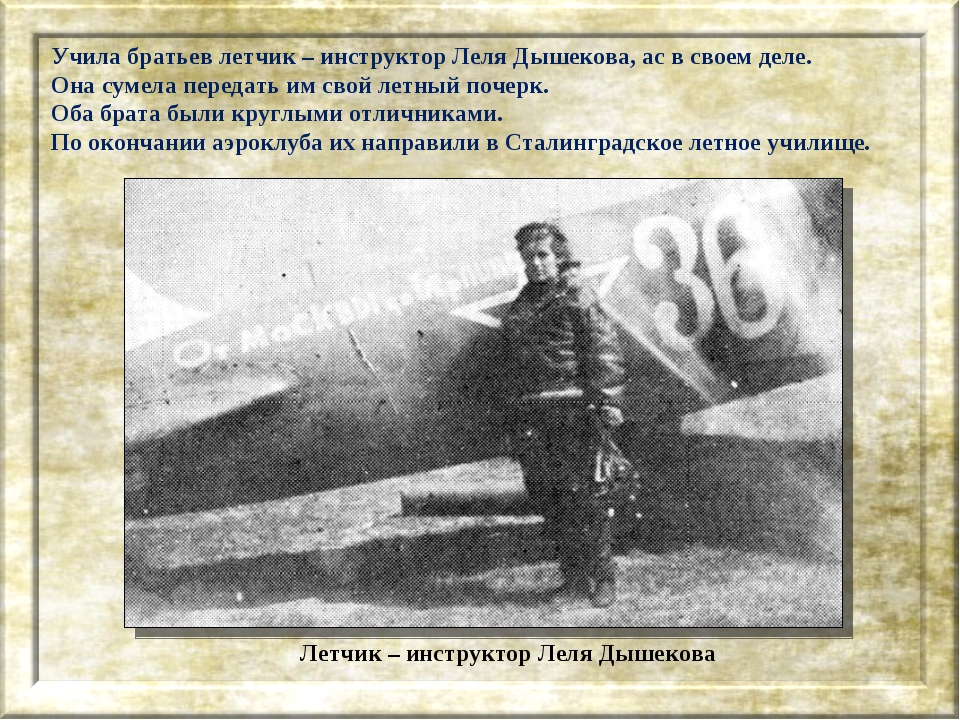 Учила братьев летчик – инструктор Леля Дышекова, ас в своем деле. Она сумела...
