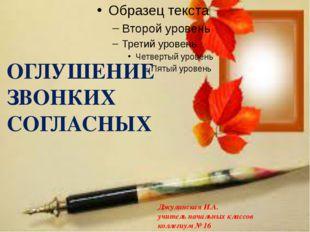 ОГЛУШЕНИЕ ЗВОНКИХ СОГЛАСНЫХ Джулинская И.А. учитель начальных классов коллег