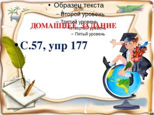 ДОМАШНЕЕ ЗАДАНИЕ С.57, упр 177
