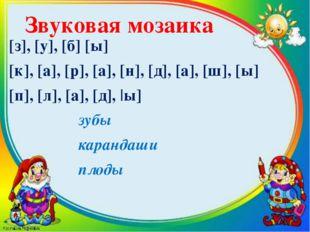 Звуковая мозаика [з], [у], [б] [ы] [к], [а], [р], [а], [н], [д], [а], [ш], [ы