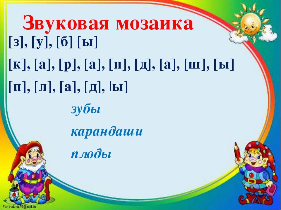 Звуковая мозаика [з], [у], [б] [ы] [к], [а], [р], [а], [н], [д], [а], [ш], [ы...