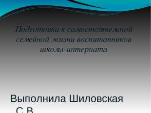 Подготовка к самостоятельной семейной жизни воспитанников школы-интерната Вып