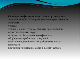 Основными формами и методами организации занятий являются теоретические и пра