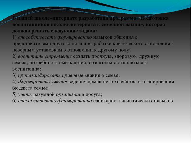 В нашей школе–интернате разработана программа«Подготовка воспитанников школы...